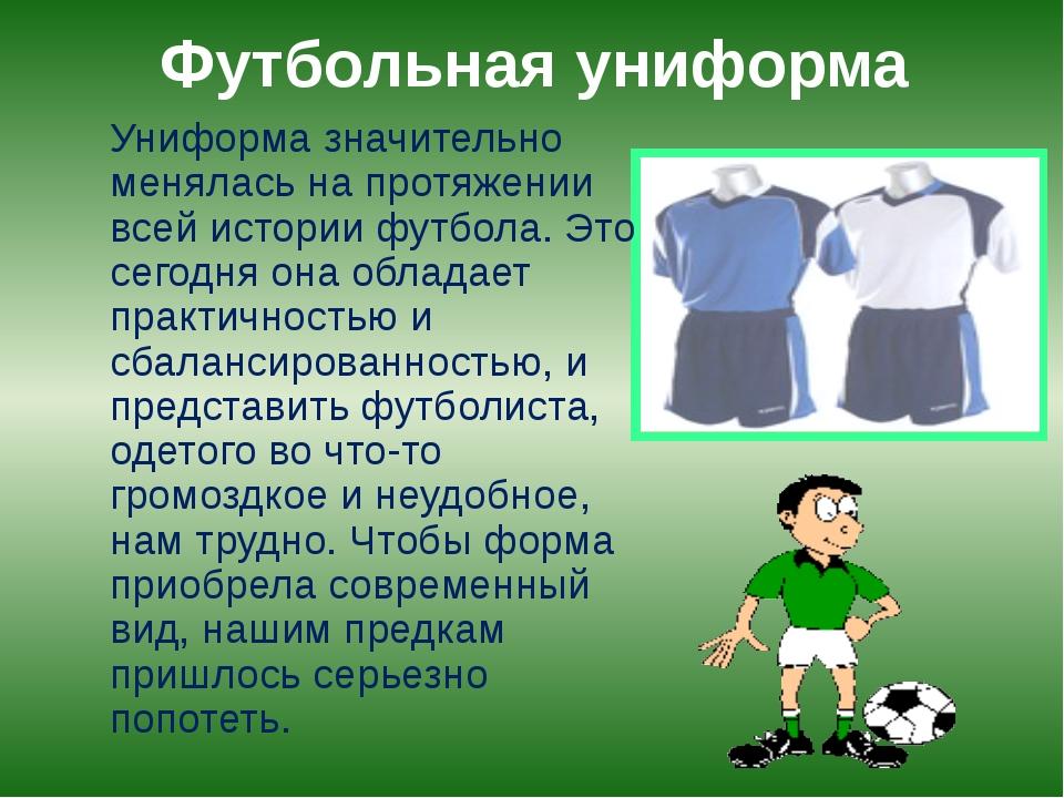 Футбольная униформа Униформа значительно менялась на протяжении всей истории...