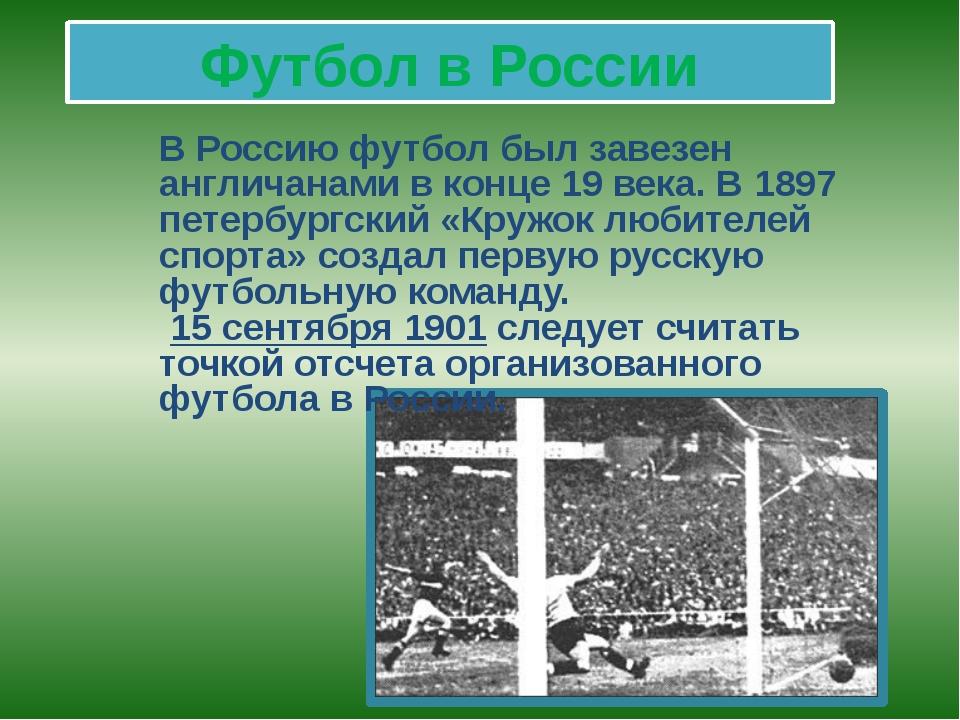 Футбол в России В Россию футбол был завезен англичанами в конце 19 века. В 18...