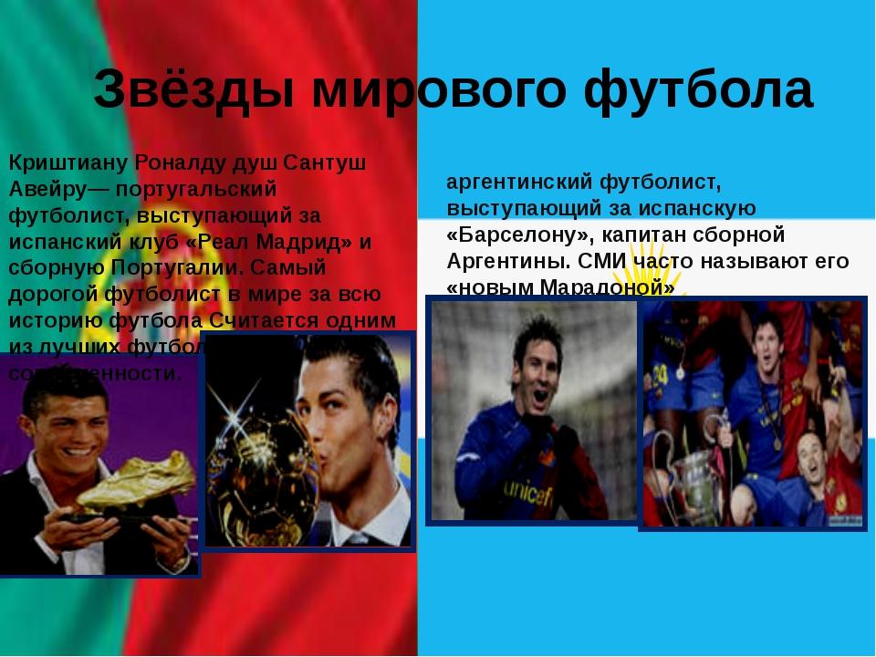 Звёзды мирового футбола Лионе́ль Андре́с Ме́сси — аргентинский футболист, вы...