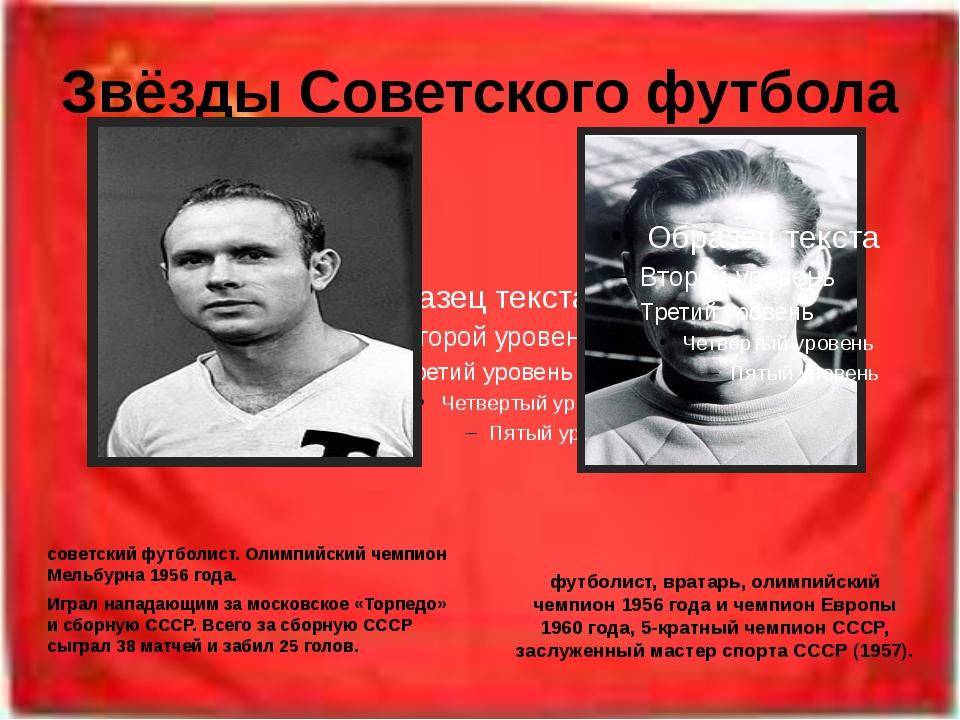Звёзды Советского футбола Лев Ива́нович Я́шин— советский футболист, вратарь,...