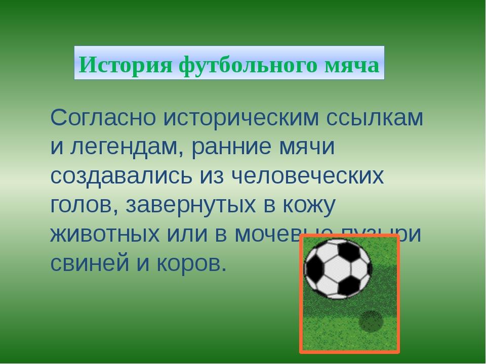История футбольного мяча Согласно историческим ссылкам и легендам, ранние мяч...