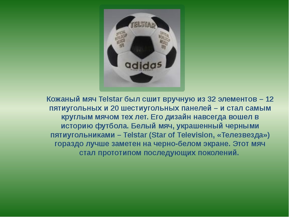 Кожаный мяч Telstar был сшит вручную из 32 элементов – 12 пятиугольных и 20 ш...