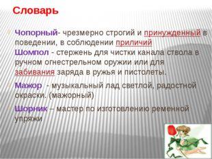 Словарь Чопорный- чрезмерно строгий ипринужденныйв поведении, в соблюдении