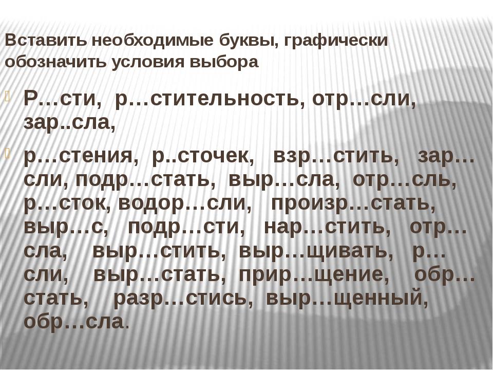 Вставить необходимые буквы, графически обозначить условия выбора Р…сти, р…сти...