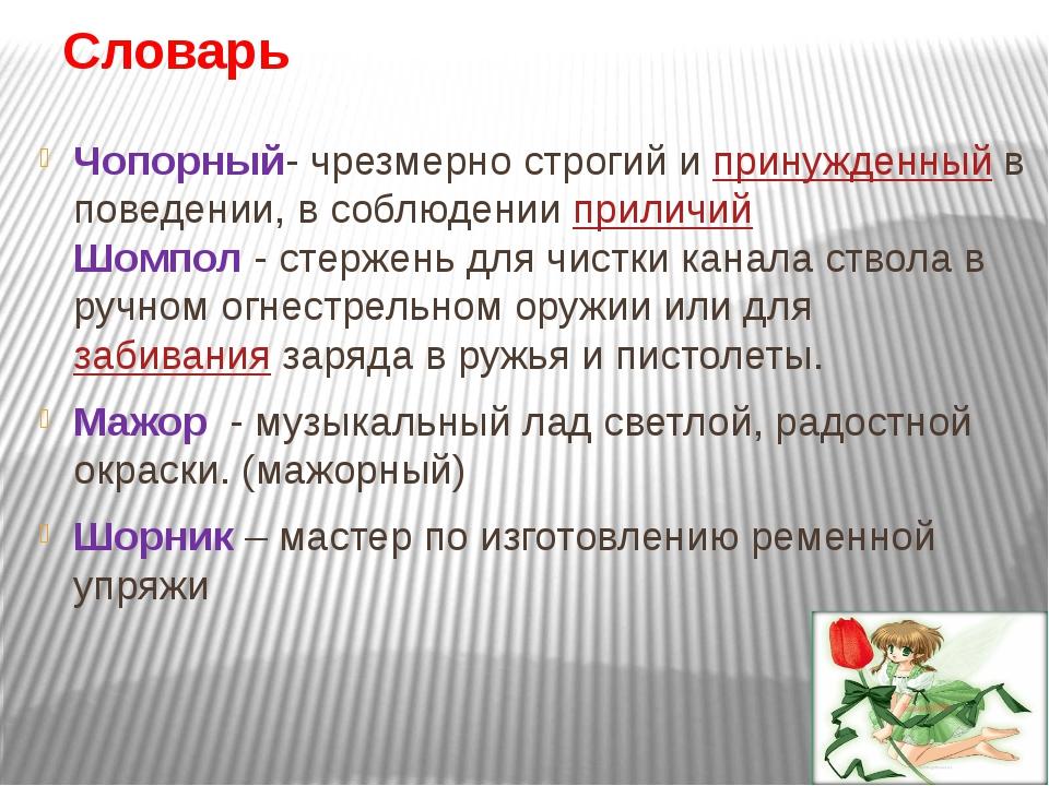 Словарь Чопорный- чрезмерно строгий ипринужденныйв поведении, в соблюдении...