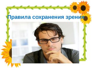 Правила сохранения зрения