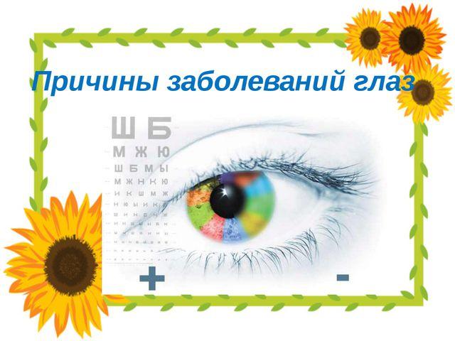 Причины заболеваний глаз