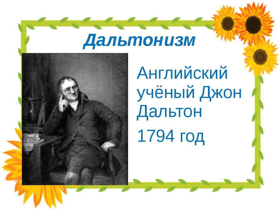 Дальтонизм Английский учёный Джон Дальтон 1794 год