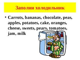 Заполни холодильник Carrots, bananas, chocolate, peas, apples, potatoes, cake
