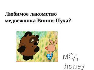 Любимое лакомство медвежонка Винни-Пуха? МЁД honey