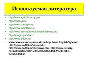 Используемая литература http://www.agriculture.ny.gov http://clubs.ya.ru http