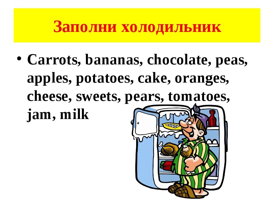 Заполни холодильник Carrots, bananas, chocolate, peas, apples, potatoes, cake...
