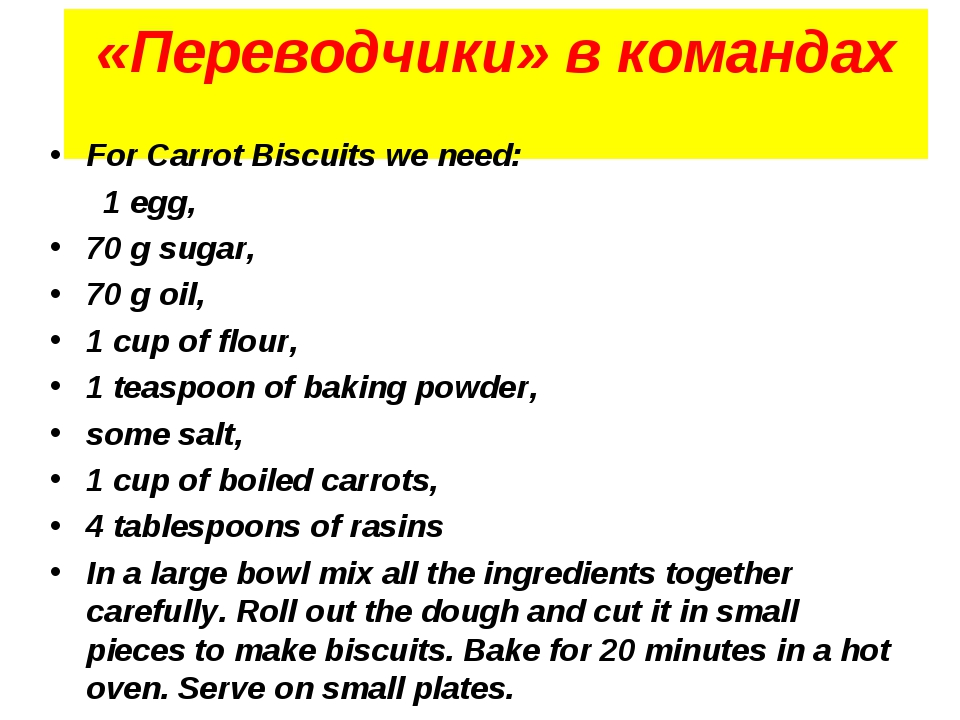 «Переводчики» в командах For Carrot Biscuits we need: 1 egg, 70 g sugar, 70 g...