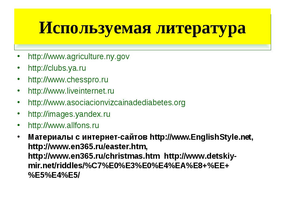Используемая литература http://www.agriculture.ny.gov http://clubs.ya.ru http...