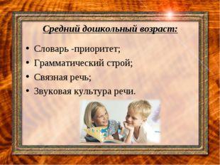 Средний дошкольный возраст: Словарь -приоритет; Грамматический строй; Связная