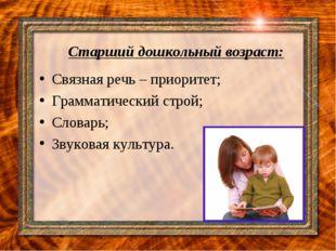 Старший дошкольный возраст: Связная речь – приоритет; Грамматический строй; С
