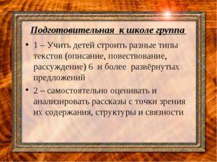 Подготовительная к школе группа 1 – Учить детей строить разные типы текстов (