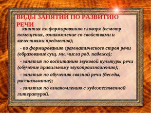 ВИДЫ ЗАНЯТИЙ ПО РАЗВИТИЮ РЕЧИ - занятия по формированию словаря (осмотр помещ