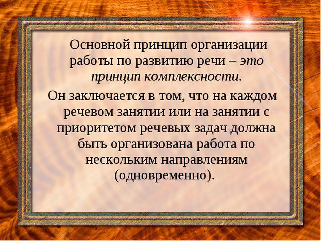 Основной принцип организации работы по развитию речи –это принцип комплексн...