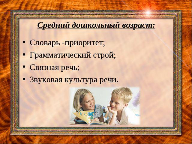 Средний дошкольный возраст: Словарь -приоритет; Грамматический строй; Связная...