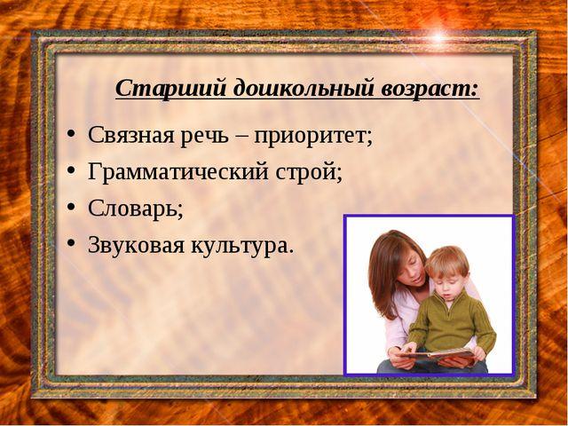 Старший дошкольный возраст: Связная речь – приоритет; Грамматический строй; С...