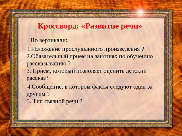 Кроссворд: «Развитие речи» По вертикали: 1.Изложение прослушанного произвед...