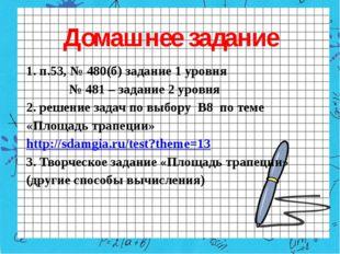 Домашнее задание 1. п.53, № 480(б) задание 1 уровня № 481 – задание 2 уровня