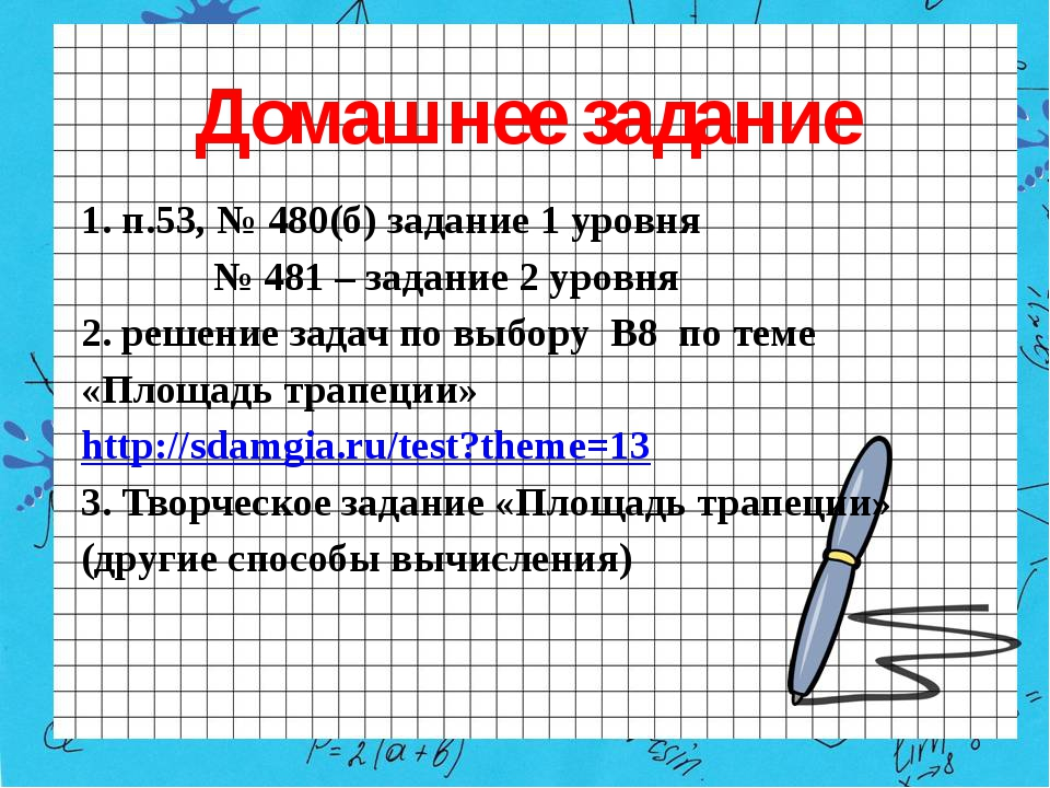 Домашнее задание 1. п.53, № 480(б) задание 1 уровня № 481 – задание 2 уровня...