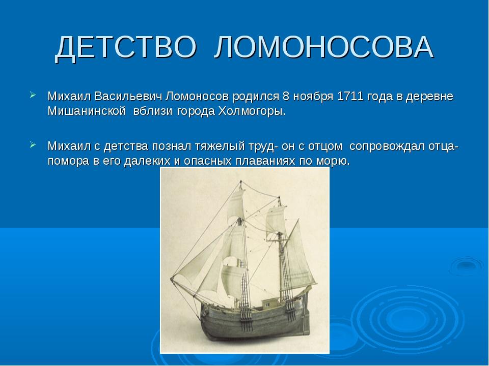 ДЕТСТВО ЛОМОНОСОВА Михаил Васильевич Ломоносов родился 8 ноября 1711 года в д...