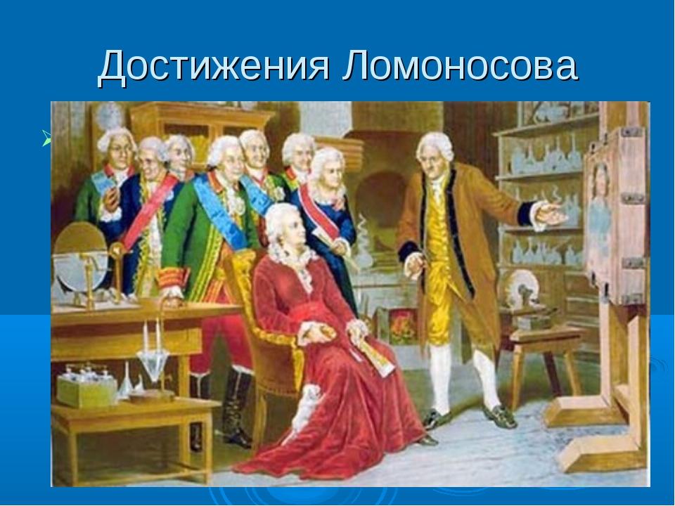 Достижения Ломоносова Ломоносов основал в России 1 –ую химическую лабораторию