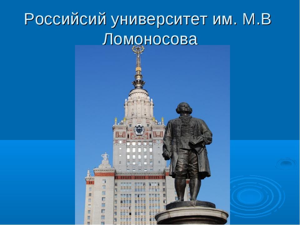 Российсий университет им. М.В Ломоносова