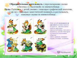 Образовательная деятельность : пересказывание сказки «Лисичка со скалочкой» п