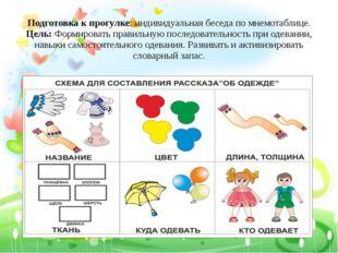 Подготовка к прогулке: индивидуальная беседа по мнемотаблице. Цель: Формирова