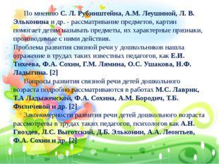 По мнению С. Л. Рубинштейна, А.М. Леушиной, Л. В. Эльконина и др. - рассматр