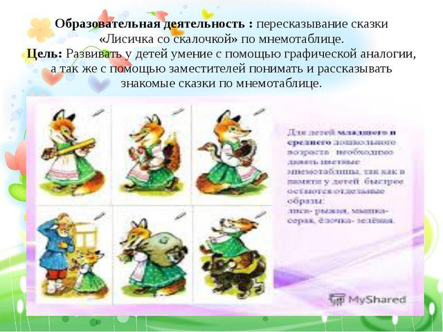 Образовательная деятельность : пересказывание сказки «Лисичка со скалочкой» п...
