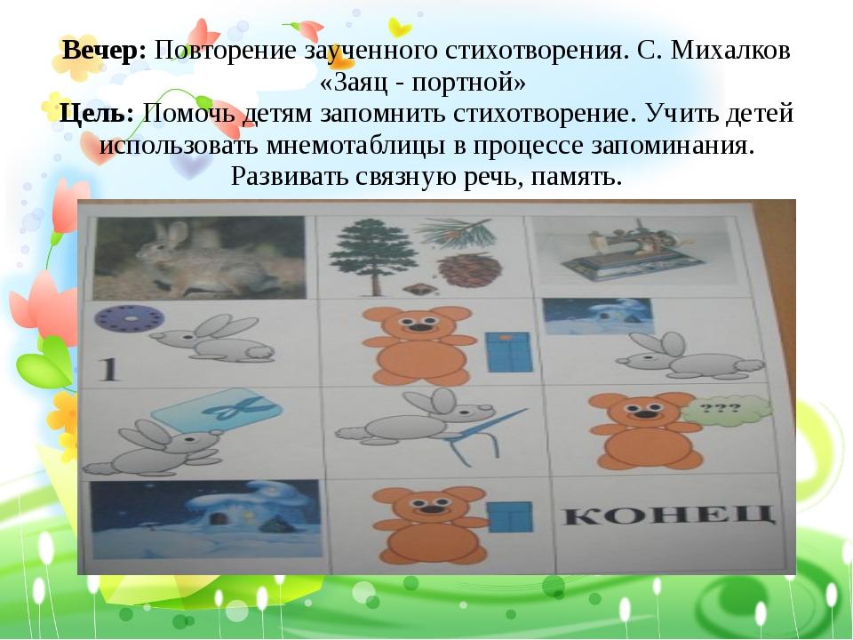 Вечер: Повторение заученного стихотворения. С. Михалков «Заяц - портной» Цель...