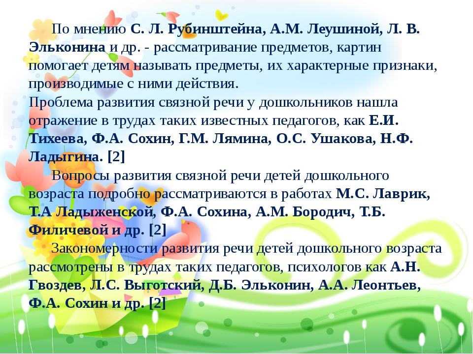 По мнению С. Л. Рубинштейна, А.М. Леушиной, Л. В. Эльконина и др. - рассматр...