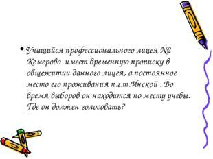 Учащийся профессионального лицея №2 Кемерово имеет временную прописку в общеж