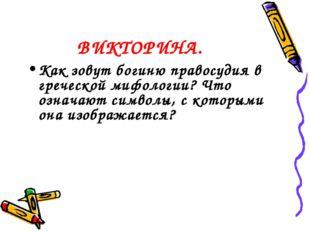 ВИКТОРИНА. Как зовут богиню правосудия в греческой мифологии? Что означают си