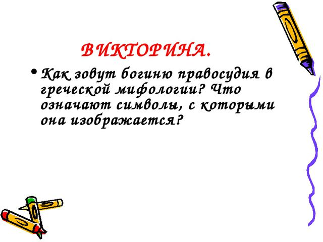 ВИКТОРИНА. Как зовут богиню правосудия в греческой мифологии? Что означают си...
