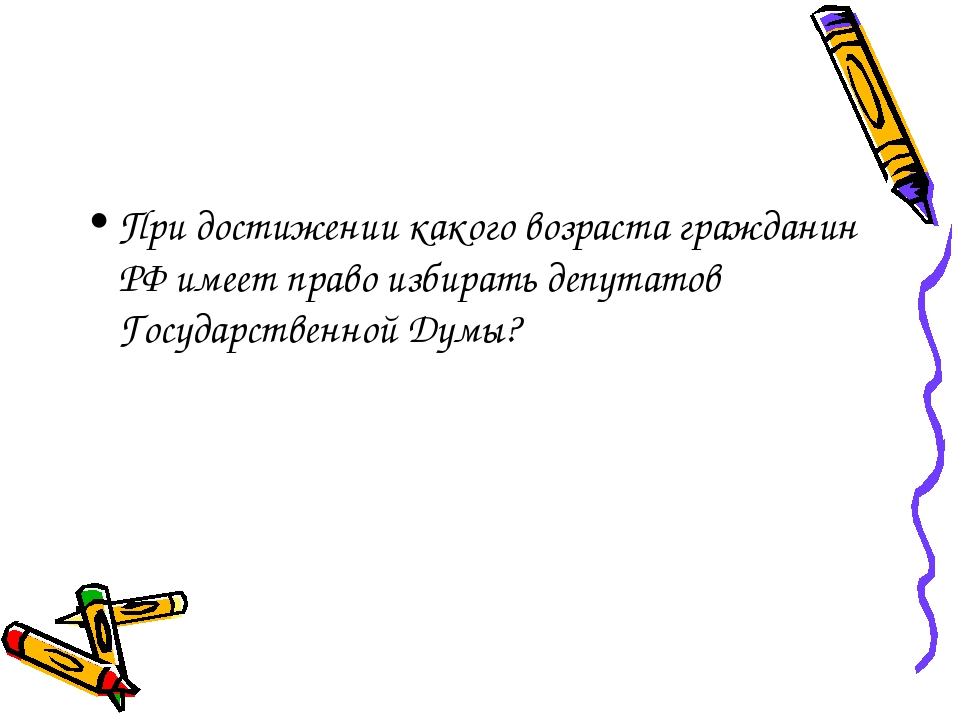 При достижении какого возраста гражданин РФ имеет право избирать депутатов Го...