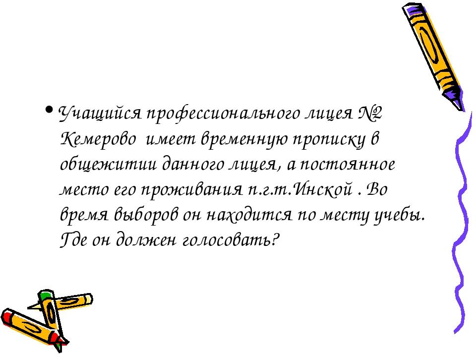 Учащийся профессионального лицея №2 Кемерово имеет временную прописку в общеж...