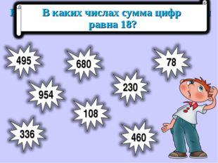 Какое число является предшествующим для числа 231?