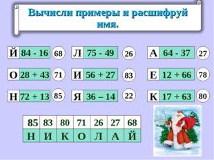84 - 16 28 + 43 72 + 13 36 – 14 56 + 27 75 - 49 17 + 63 12 + 66 64 - 37 68 71