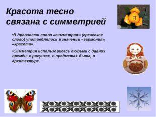В древности слово «симметрия» (греческое слово) употреблялось в значении «гар