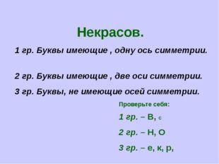 Некрасов. 1 гр. Буквы имеющие , одну ось симметрии. 2 гр. Буквы имеющие , дв