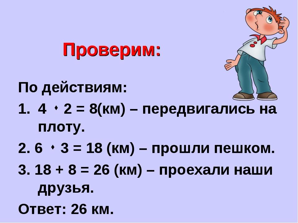 Проверим: По действиям: 4  2 = 8(км) – передвигались на плоту. 2. 6  3 = 18...