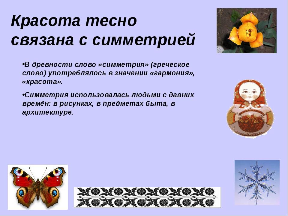 В древности слово «симметрия» (греческое слово) употреблялось в значении «гар...