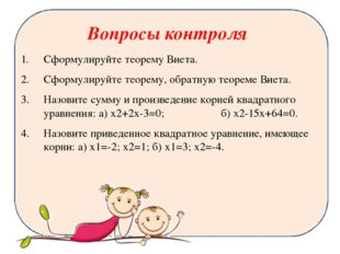 Вопросы контроля Сформулируйте теорему Виета. Сформулируйте теорему, обратную