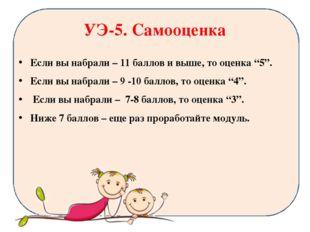 """УЭ-5. Самооценка Если вы набрали – 11 баллов и выше, то оценка """"5"""". Если вы н"""